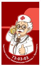Частная скорая медицинская помощь в Ярославле